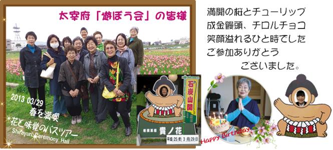 month_51_dazaifu